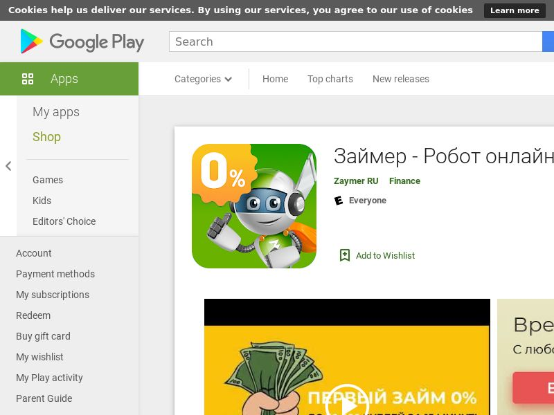 Займер - Робот онлайн займов