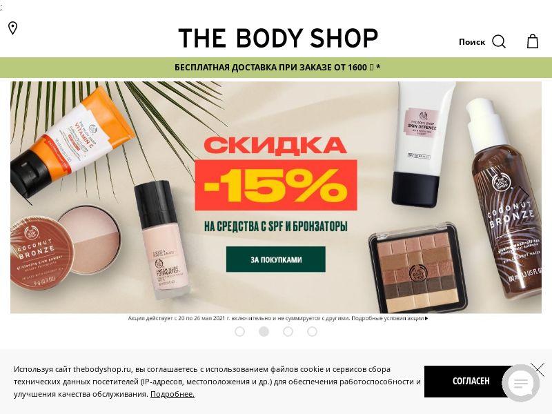 The Body Shop - RU (RU), [CPS]