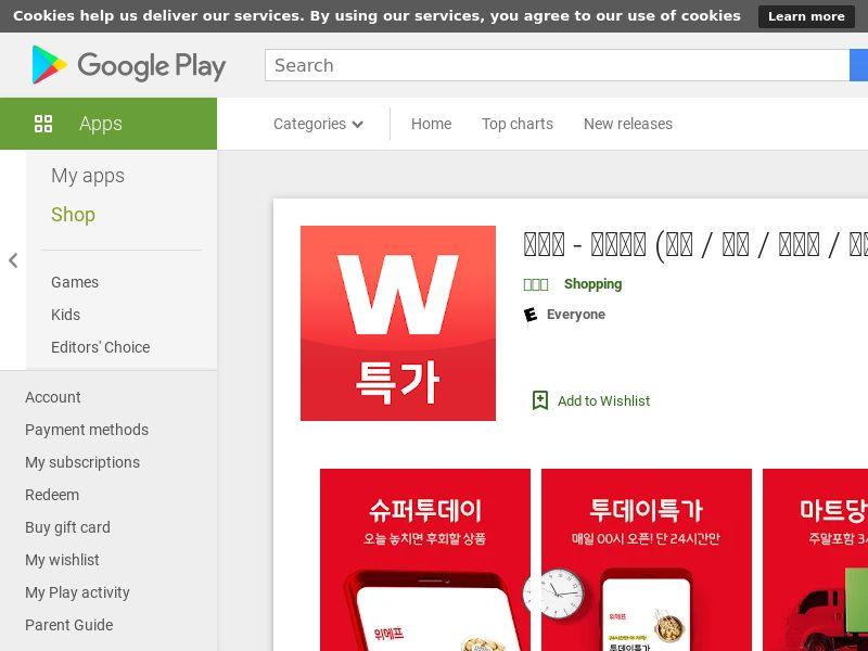 위메프 - 특가대표 (특가 / 쇼핑 / 쇼핑앱 / 쿠폰 / 배송) Android KR (HARD KPI)