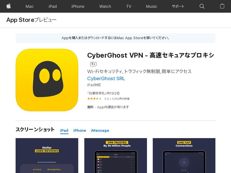 CyberGhost iPhone - INCENT - JP