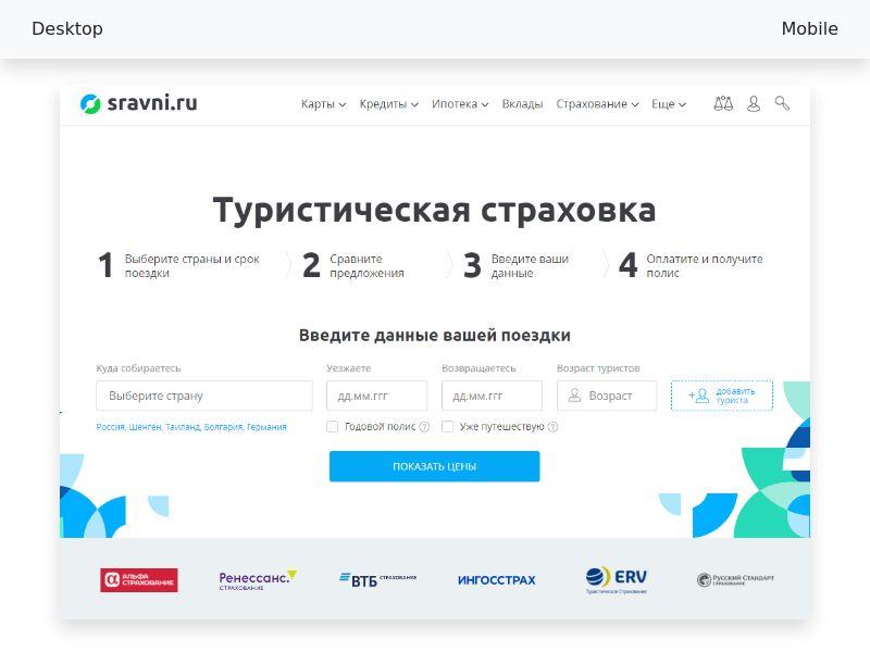 Сравни.ру ВЗР - CPA [RU]