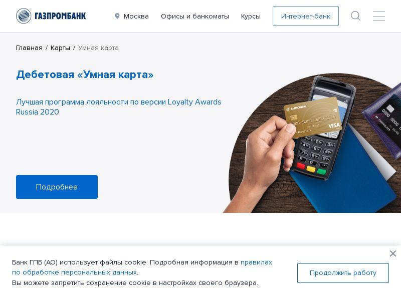 """Газпромбанк: дебетовая карта """"Умная карта"""" CPS"""