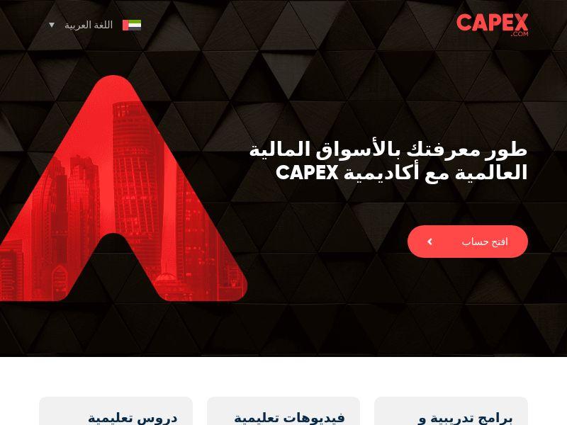 CAPEX.com - AE - EDUCATION - CPA - AR
