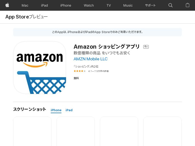 Amazon IOS JP