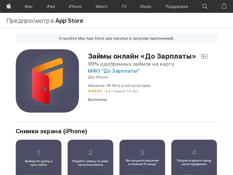 RU - Do Zarplaty [iOS] RU CPA - - (SCAPI)