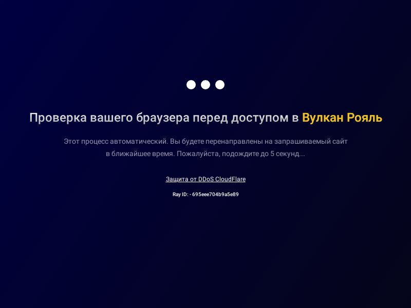 Vulkan Royal (fb/seo/context) CPA KZ