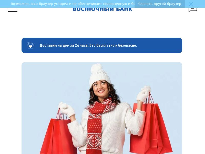 Cash loan from Vostochny Bank