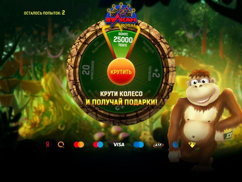 Vulkan Royal Spin the Wheel 1 FB+apps, UAC - KZ