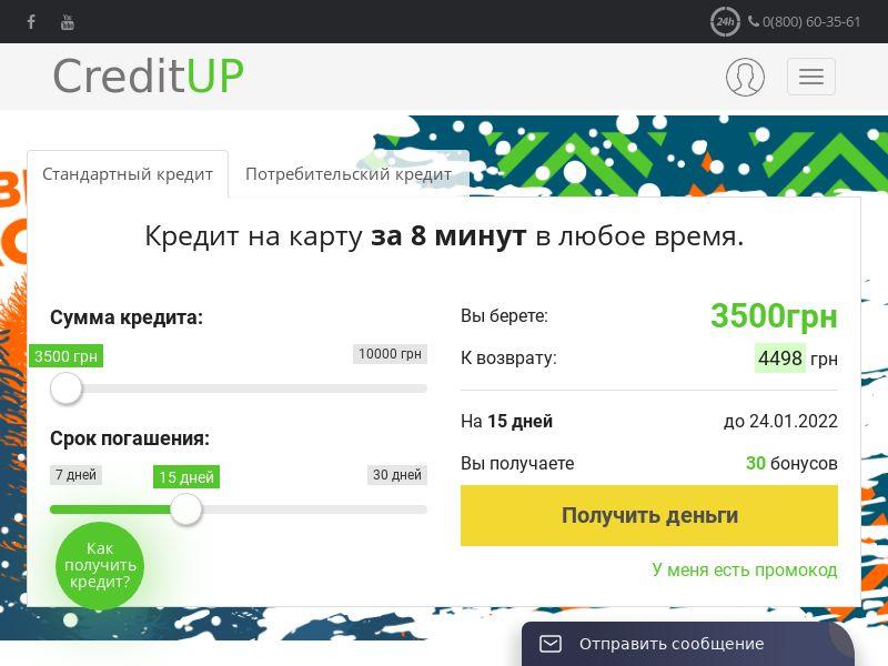 creditup (creditup.com.ua)