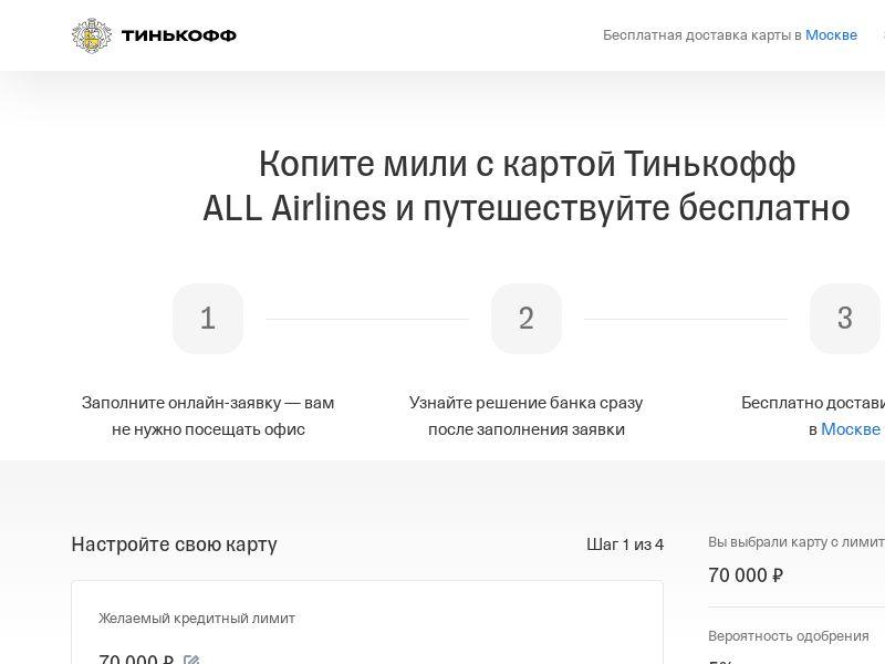 Банк Тинькофф: Кредитная карта ALL Airlines CPA