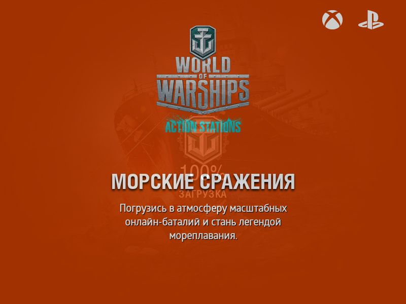 WORLD OF WARSHIPS DOI - Games - 14 Countries - CPP