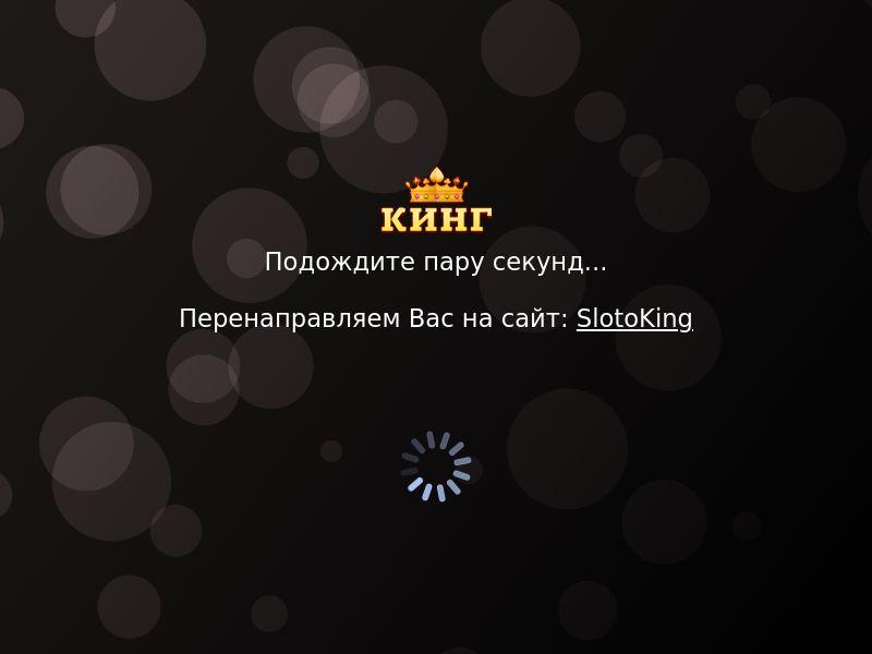 SlotoKing | UA (CPA)