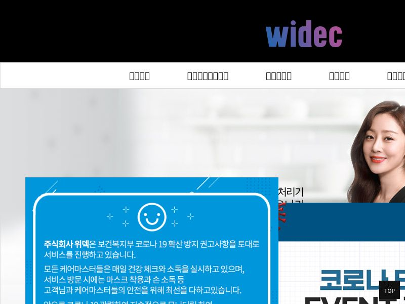 KR 위덱 음식물처리기 Android iOS DEVICE IDs REQUIRED CPA