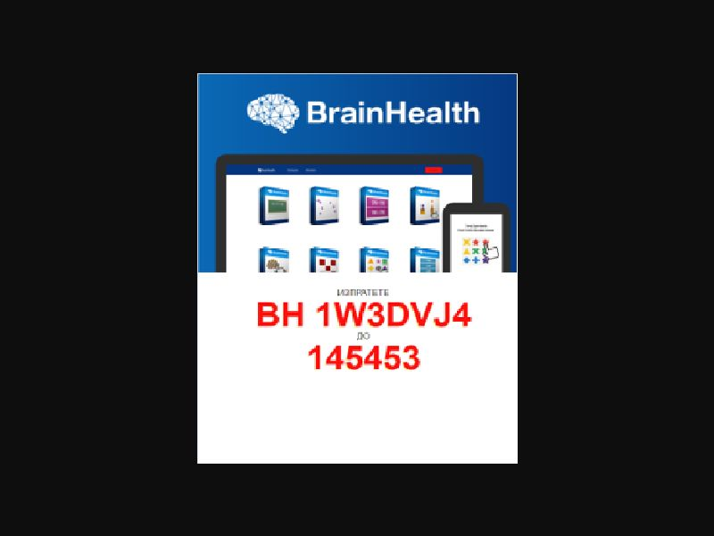 Brainhealth one off (BG)