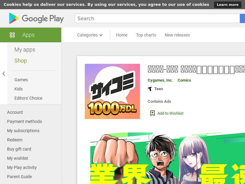 サイコミ-Cycomics Android JP Non-incent
