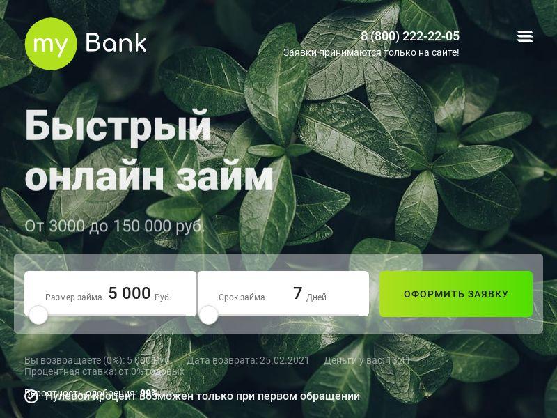 MyBank: подтвержденная заявка