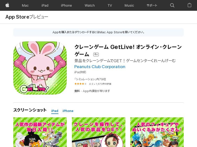 GetLive!_JP_iOS (IDFA) (manual) (INCENT) (CPS=purchase)