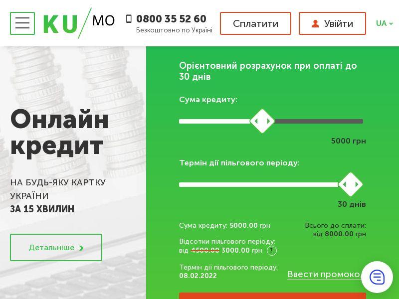 kumo.com.ua