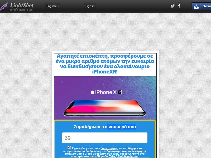 GameGlobe Iphone XR (Download Content) (MC - PIN) - Greece