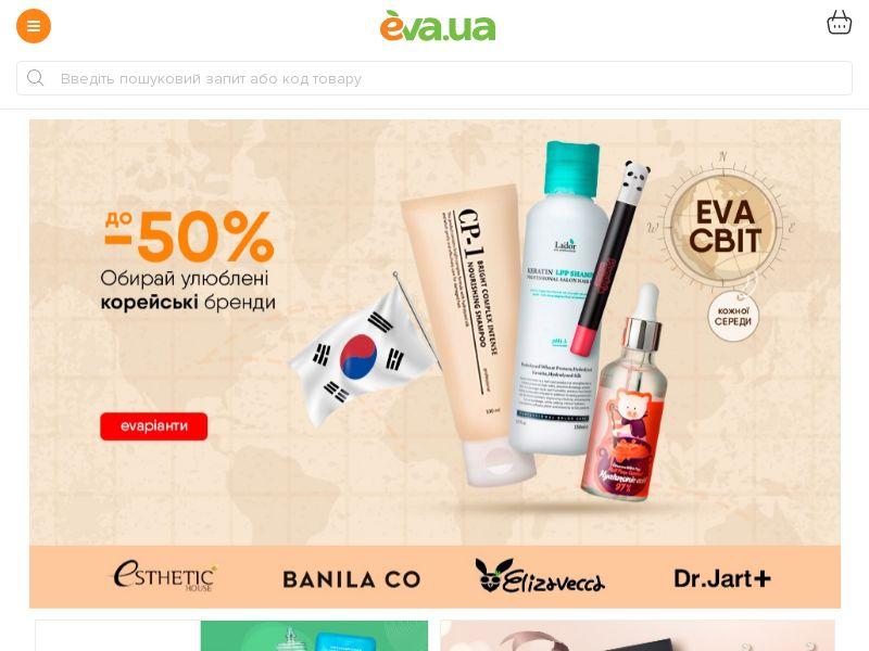 EVA.UA - UA (UA), [CPS], Health and Beauty, Cosmetics, Sell, coronavirus, corona, virus, keto, diet, weight, fitness, face mask