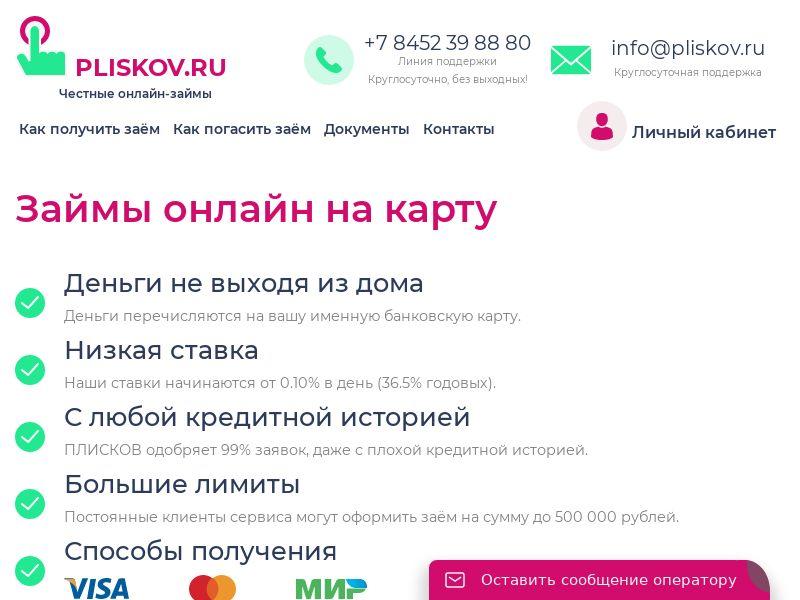 pliskov.ru (pliskov.ru)