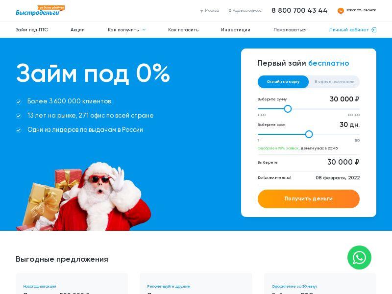 bistrodengi (bistrodengi.ru)