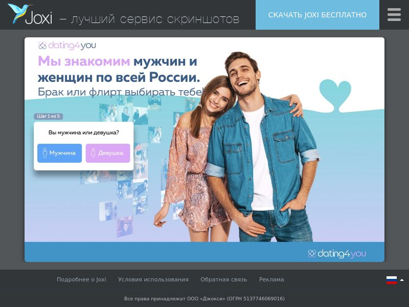 WEB/MOB dating4you [44] DOI/RU