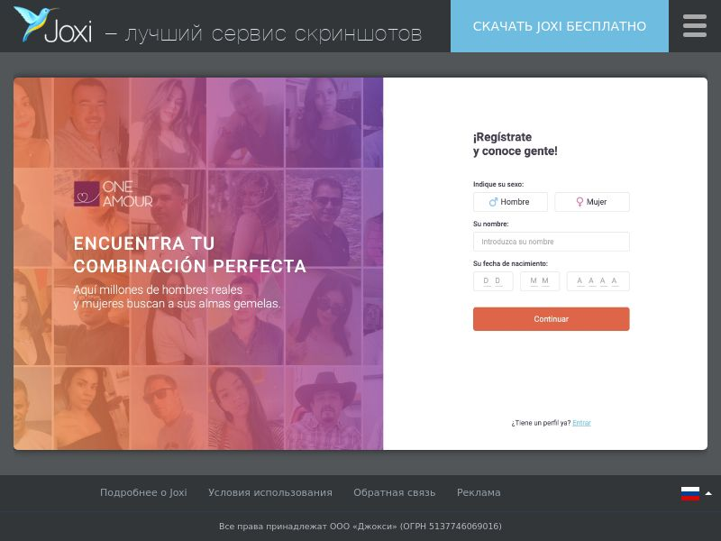 WEB/MOB OneAmour CPL SOI UTC+2/ CR/PR/CL/UY