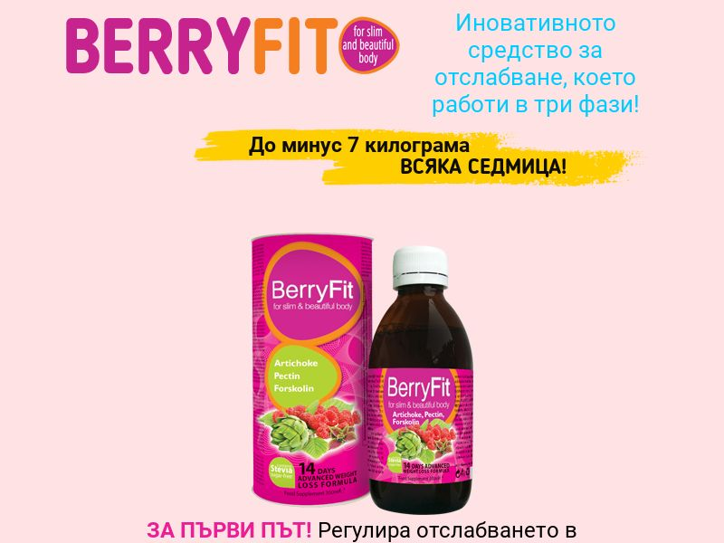 BerryFit BG