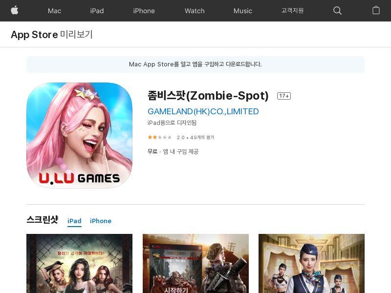좀비스팟:미녀와 좀비 Z- spot KR IOS (Hard KPI)*Affilitest blocked*