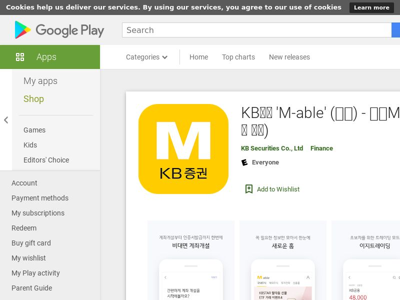 KR - KB증권 M-able(계좌개설겸용)_Android CPA
