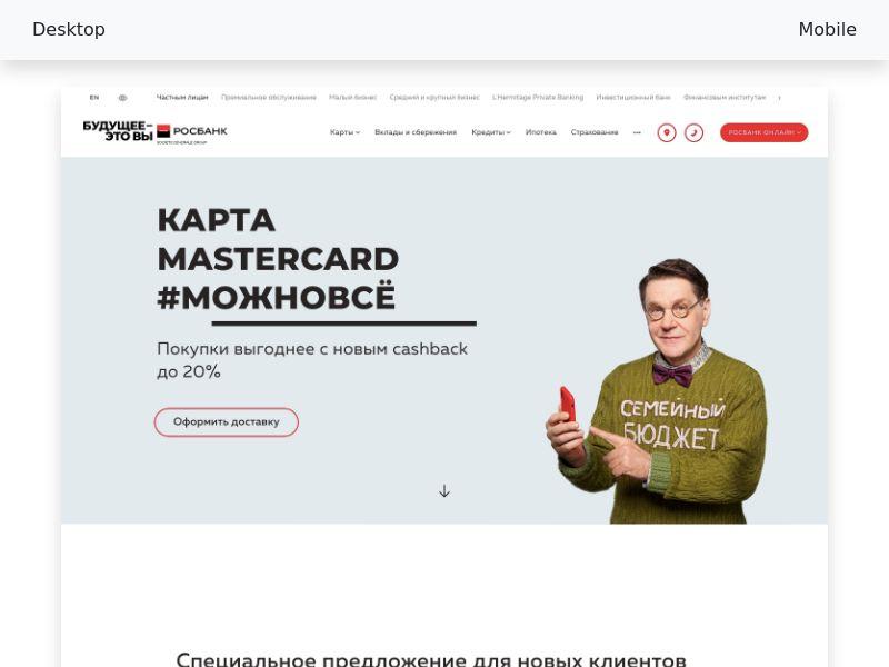 """Росбанк Дебетовая карта """"МожноВСЁ"""" - CPA [RU]"""