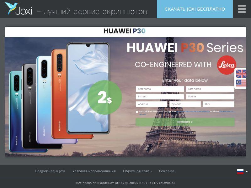 WEB/MOB Huawei P30 /SG