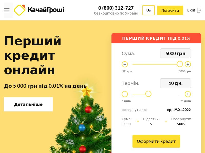 kachay (kachay.com.ua)