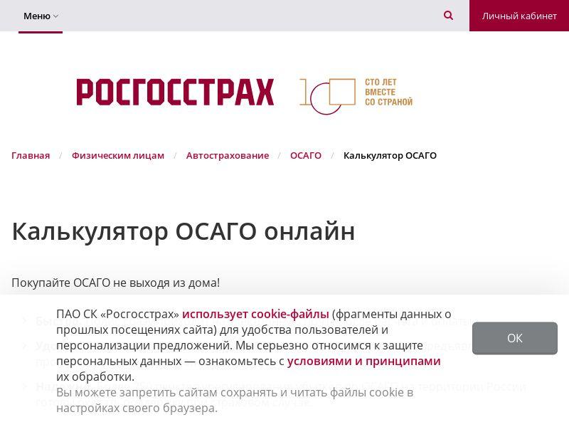 Rosgosstrakh OC - RU (Росгосстрах еОСАГО) (RU), [CPA]