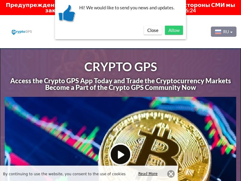 Crypto GPS Russian 4115