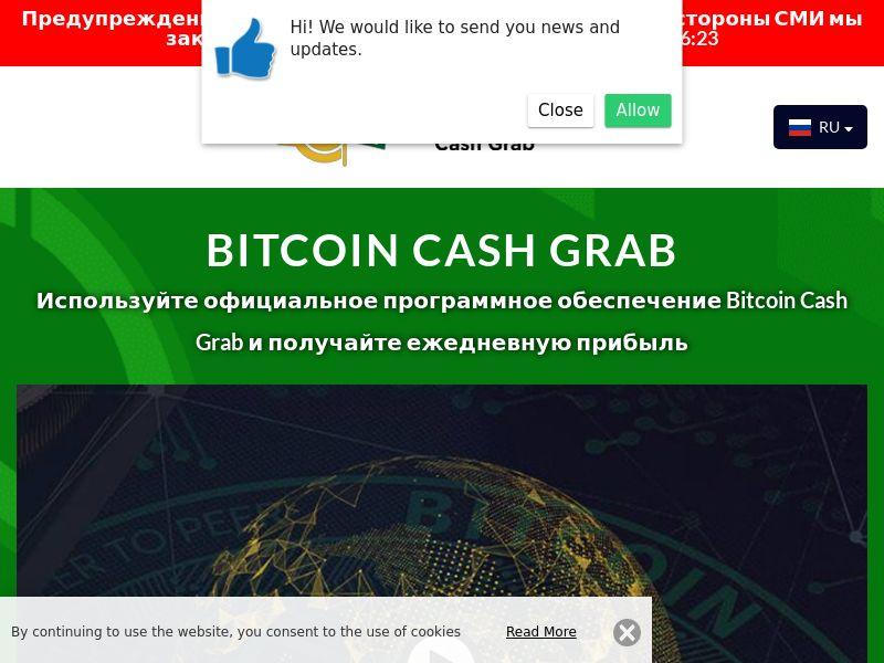 Bitcoin Cash Grab Russian 1896