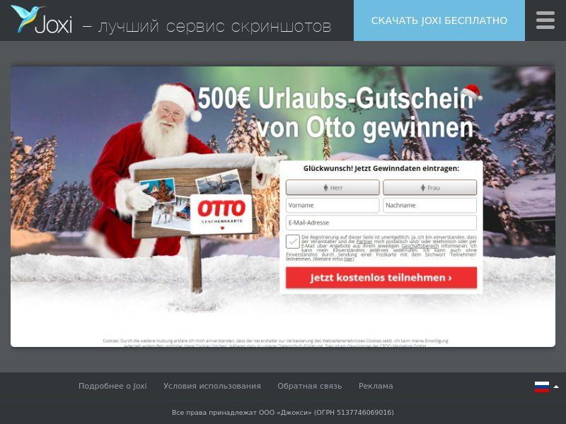 DE- Ceoo - Otto 500€ Holidays Voucher 2020 - SOI