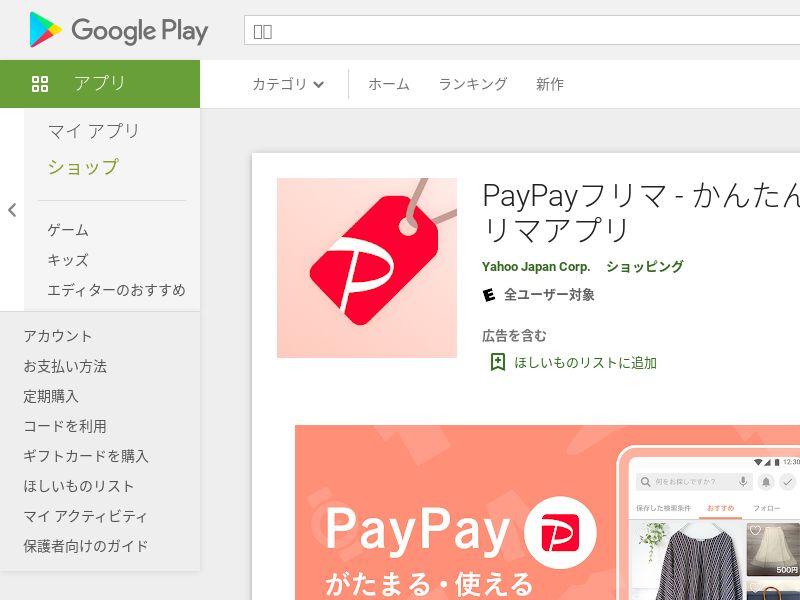 PayPayFleamarket - Android - JP (WHITELISTED)