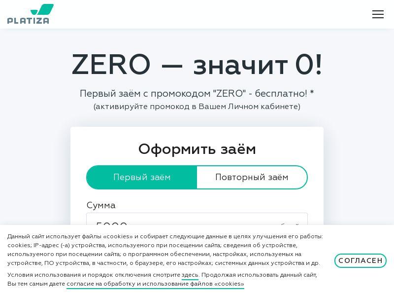 platiza (platiza.ru)