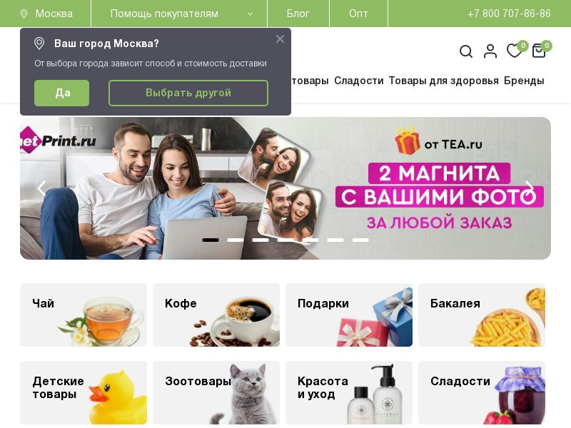 Tea.ru - RU (RU), [CPS], Health and Beauty, Cosmetics, Supplements, Food, Diets, House and Garden, For children, Household items, Animals, Sell, coronavirus, corona, virus, keto, diet, weight, fitness, face mask, shop, gift
