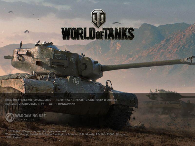 World of Tanks - RU (RU), [CPL]