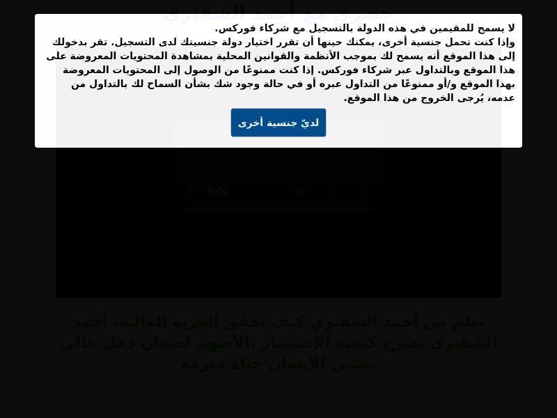 Ahmad AlShugairi CPL BH, KW, OM, QA, AE