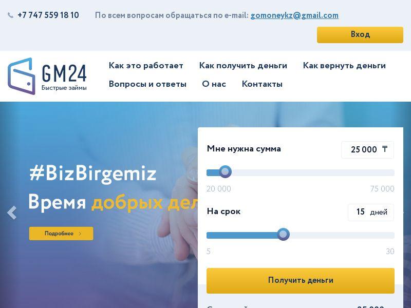 gm24 (gm24.kz)
