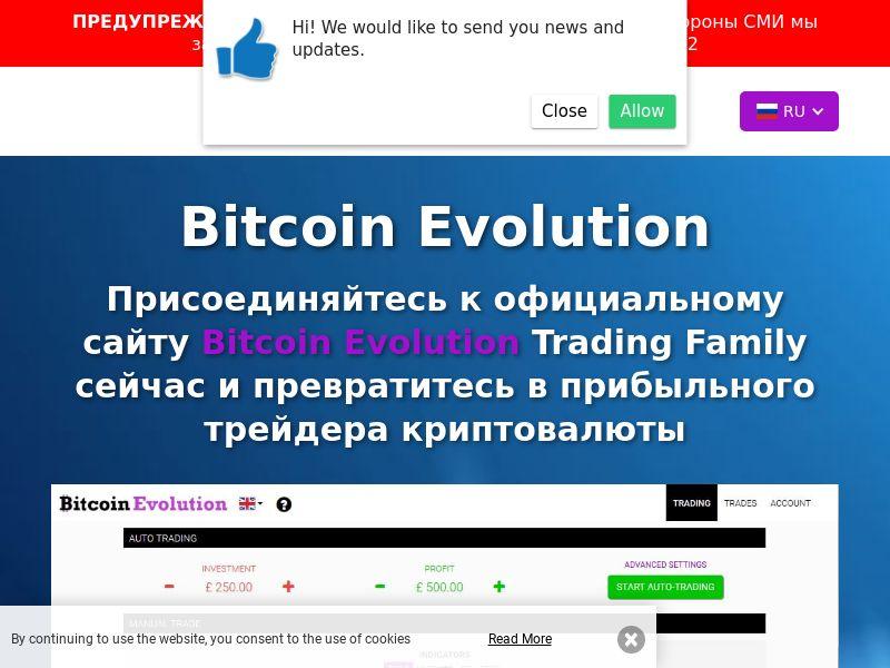 Bitcoin Evolution Pro Russian 2496