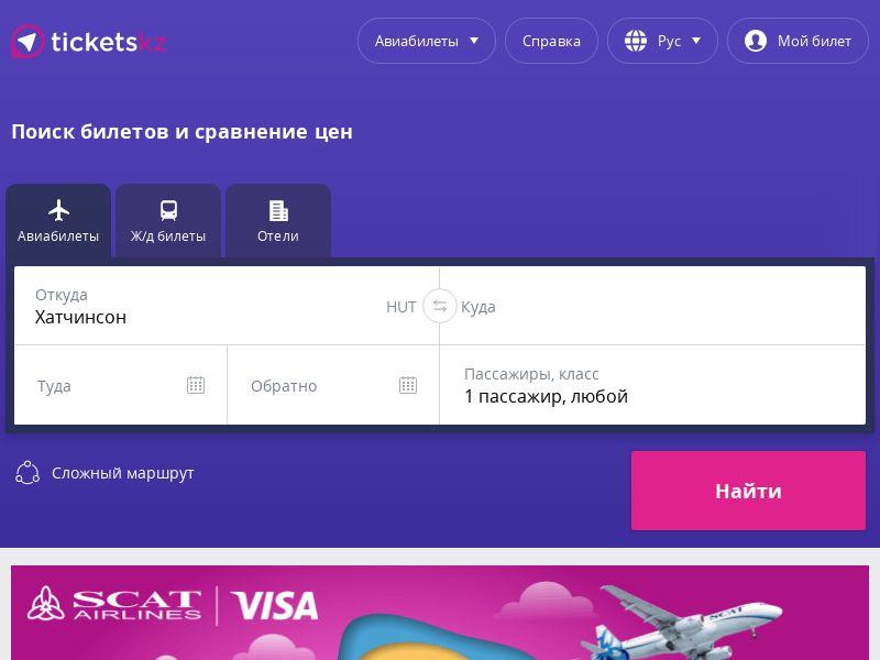 Tickets.kz - Airline tickets (Kazakhstan)