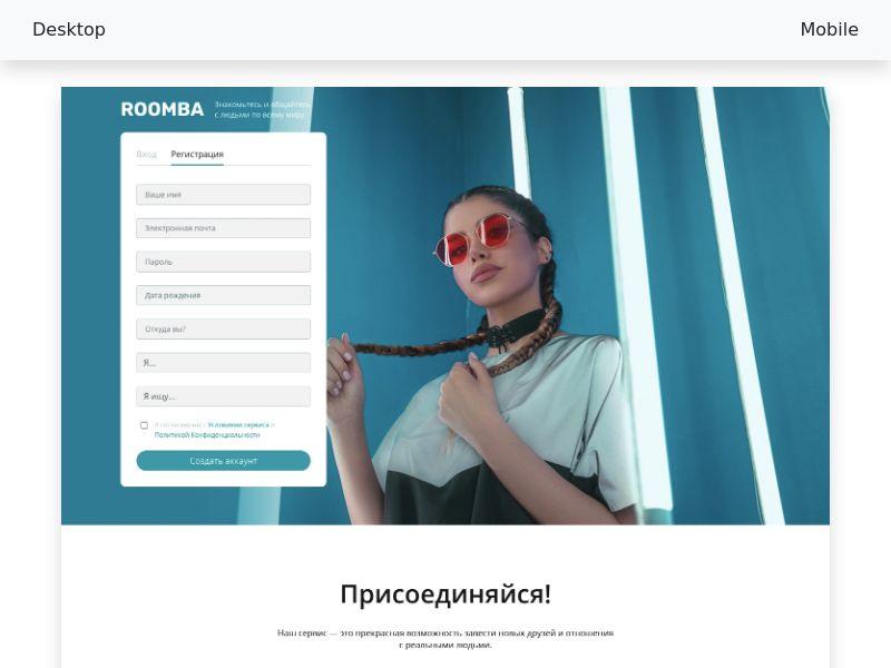 roomba.me - [CPS] [RU UA KZ]