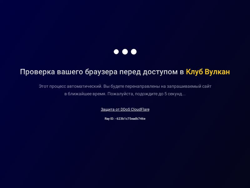 Vulkan Club | RU (no base) (схемы)