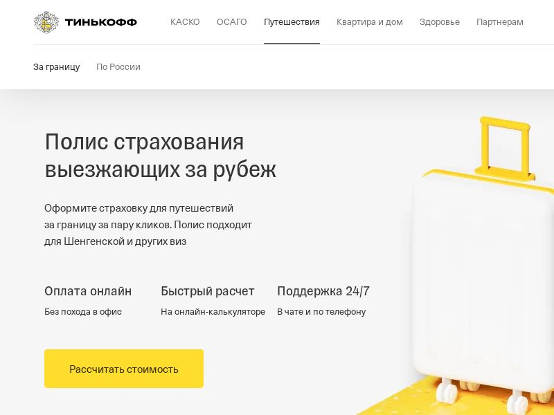 Tinkoff Bank - RU (RU), [CPS]