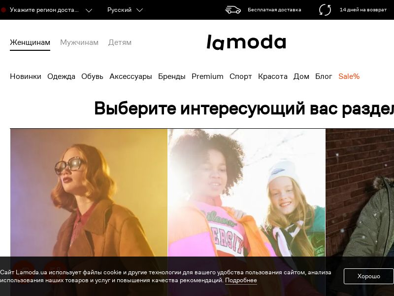 Lamoda Ukraine